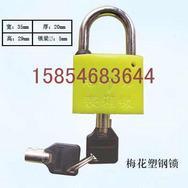 35塑钢锁