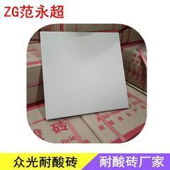 焦作众光优质耐酸陶瓷