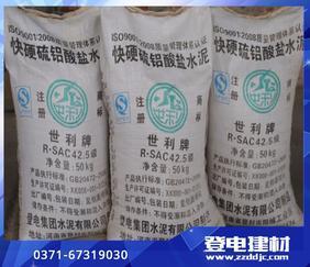 硫铝酸盐水泥 快硬硫铝酸盐水泥 厂家直销 产品可定制