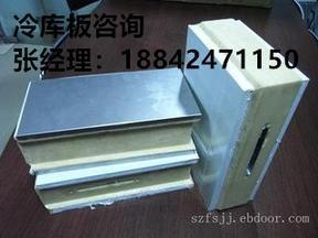 沈阳大连不锈钢冷库板沈阳压花铝冷库板厂家