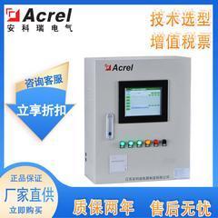 安科瑞Acrel-6000电气火灾监控消防报警系统