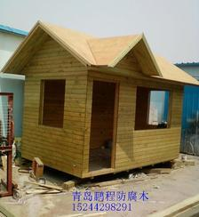 青岛防腐木木屋