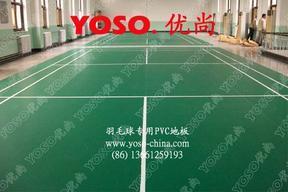 羽毛球场环保地胶地板,羽毛球场地地板胶,羽毛球运动地板,羽毛球环保pvc地板