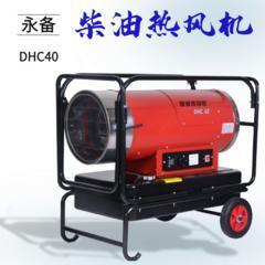 永备燃油热风机DHC-40诚招代理商