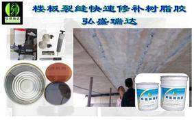 楼板裂缝怎么修补才能够做到结构性修复