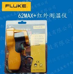 红外测温仪手持式62MAX/62MAX+