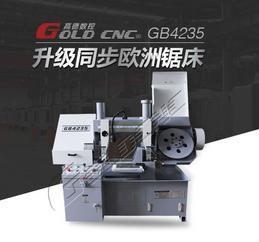 GB4230卧式金属带锯床 双柱结构半自动带锯床