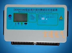多用户预付费智能电表-液晶显示