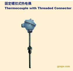 固定螺纹式装配热电偶