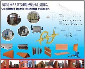 陶板粉料混合生产设备―首选福建海特机械