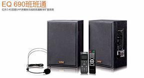 锐丰LAX教育音箱EQ690诚招全国各省渠道商