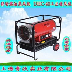 低价销售永备DHC-40移动燃油热风机大棚养殖柴油暖风机