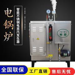 采暖电热蒸汽锅炉绿色能源零碳设备