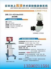 徕卡眼科手术显微镜影像系统工作站MKC-700HD