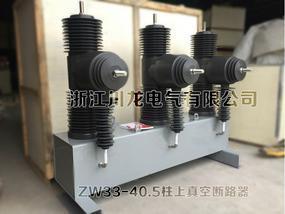 ZW32-40.5柱上高压真空断路器,35KV电线杆用断路器