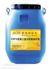 CSPA混凝土复合防腐保护剂管廊工程专用