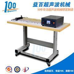 内衣、内裤针车前工序手持式超声波点焊机BHJ-28A