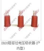 宁波阻容过电压吸收器,阻容吸收器,阻容过电压吸收器价格优惠