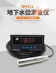 地下水温度液位监测仪