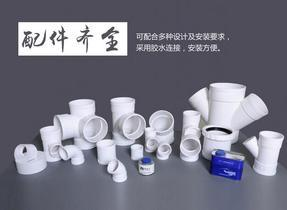宏岳PVC 排水管道