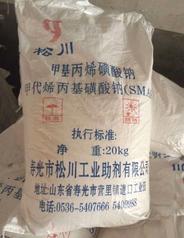 聚羧酸减水剂用甲基丙烯磺酸钠SMAS