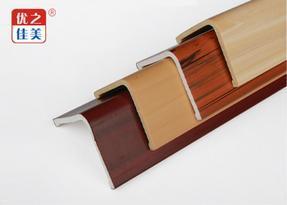 PVC阳角木纹护角瓷砖防撞塑料护角条装修墙角收边条护墙角PVC包边条