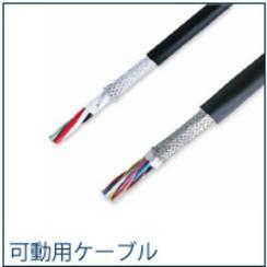 Dyden电线_Dyden电缆_机器人电缆