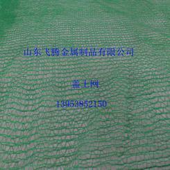 江苏【防风抑尘网】挡土墙|工地盖土网|生产定制各种土工材料