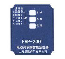 EVP2001电动调节阀智能定位