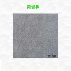 as8独特纹理效果清水美岩水泥装饰板