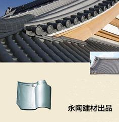 新唐瓦|古建筑瓦|陶土瓦|屋面瓦|永陶建材出品