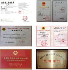 北京人防设备厂