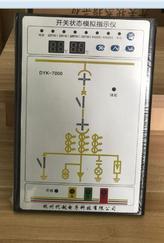 DYK-7000开关状态装置苏州南京模拟指示器状态显示器