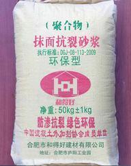 供应合肥抹面抗裂砂浆