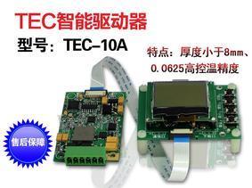 (TEC温控)TEC智能温度控制驱动器PID自校正温控
