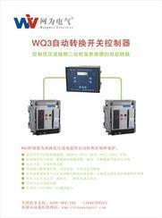 万能式断路器双电源控制器