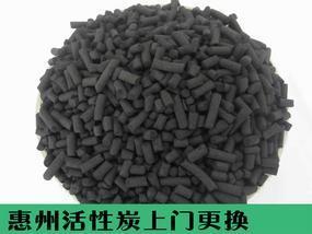 惠州废气处理滤料吸附剂活性炭更换160;