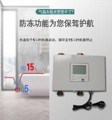 恒尔暖热水循环智控中心家用零冷水系统HZ2-101