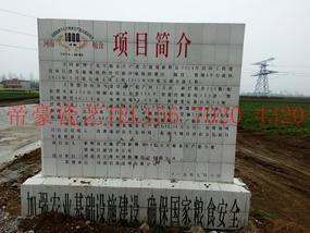 农村危房改造标识牌   项目简介瓷砖标示牌