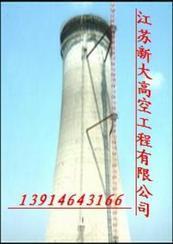 江苏新大承接65米钢筋混凝土烟囱新建