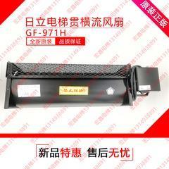 广日日立电梯贯横流风扇GF-971H 971L 972H