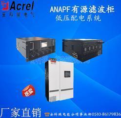 有源滤波柜 ANAPF UPS的谐波治理