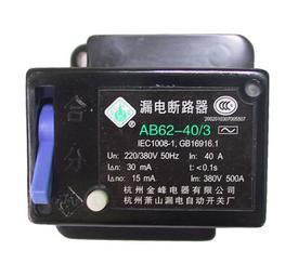 现货AB62-40/3,AB62-40/2,AB62-20/3,AB62-32/3,AB62-63/3杭州萧山金峰漏电