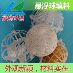 供应球形悬浮球填料
