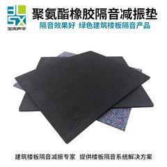 宝来声学绿色建筑聚氨酯橡胶隔音垫楼板隔声垫