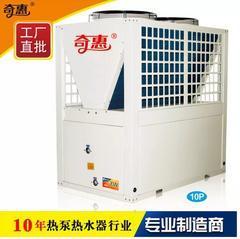 10P/匹中央空气能热水器空气源热水采暖工程机组