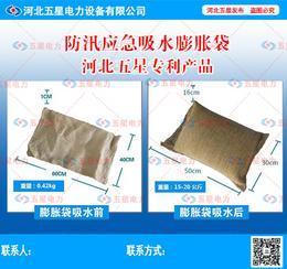 防洪吸水膨胀袋(防泄漏吸水膨胀袋—辽宁麻袋生产厂家