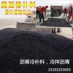 吉林长春沥青冷补料路面养护零星修补常用料