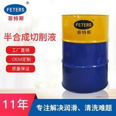 菲特斯半合成切削液 压铸铝切削液厂家