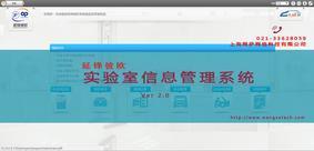 汽车实验室管理系统/软件 延锋彼欧实验室管理系统